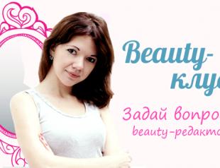 Beauty-клуб: задай вопрос beauty-редактору