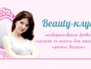 Beauty-клуб: первый выпуск