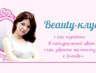 Beauty-клуб: третий выпуск