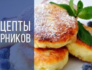 Лучшие рецепты сырников: готовим быстро и очень вкусно