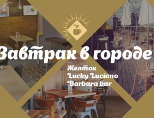 Где позавтракать в Киеве: Желток, Lucky Luciano и Barbara bar