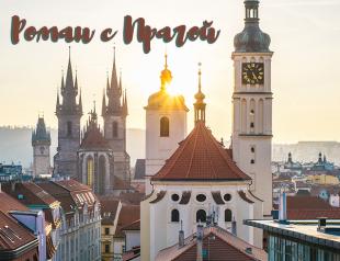 Куда поехать? Роман с Прагой…