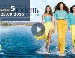 Супермодель по-украински 2 сезон: 5 выпуск от 25.09.2015