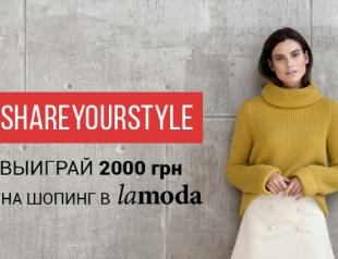 Покажи свой look и выиграй 2 000 грн на шопинг в lamoda.ua