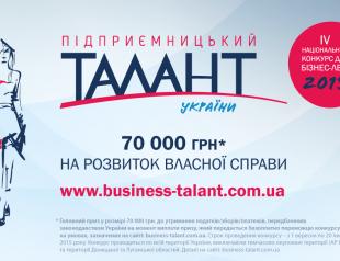 Конкурс «Предпринимательский талант 2015»: семь номинаций для бизнес-леди