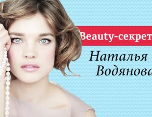 Бьюти-секрет Натальи Водяновой: косметика и правильное питание