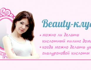 Beauty-клуб: кислотный пилинг дома, и когда можно делать уколы гиалуроновой кислоты