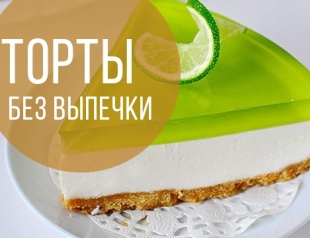 Рецепты тортов без выпечки: десерты, на которые не нужно тратить уйму времени