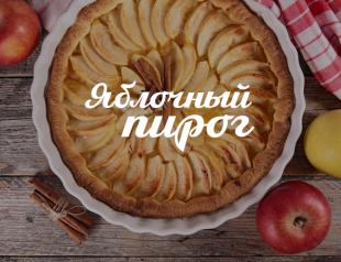 Яблочный пирог с корицей: рецепты для уютного вечера в кругу семьи