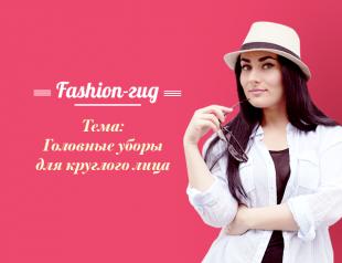 Fashion-гид: какие головные уборы подходят для круглого лица