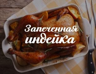 Маринованная индейка со специями, запеченная в духовке: лучший рецепт для праздников
