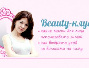 Beauty-клуб: какие маски для лица использовать зимой и как выбрать зимний уход для волос