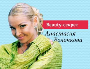 Бьюти-секрет Анастасии Волочковой: картофель и ромашковый чай