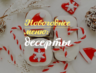 Как составить меню на Новый год 2016: сказочно вкусные десерты