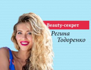 Бьюти-секрет Регины Тодоренко: касторовое масло и йога