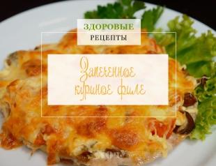 Здоровые рецепты: запеченное куриное филе с сыром