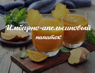 Имбирно-апельсиновый напиток: рецепт защитит вас простуды и холода