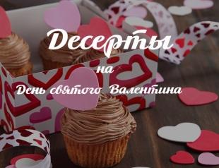 Что приготовить на 14 февраля: легкие десерты на День святого Валентина