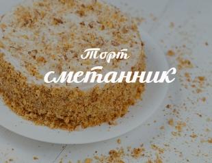 Торт сметанник: как приготовить полюбившийся с детства десерт