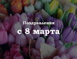 Поздравления женщинам с 8 марта в стихах красивые