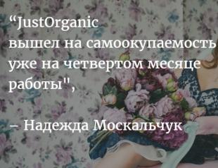Как открыть интернет-магазин: бизнес-история Надежды Москальчук