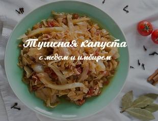 Постное меню вкусные рецепты: тушеная капуста с медом и имбирем