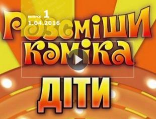 Рассмеши комика дети 1 сезон 1 выпуск от 1.04.2016 Украина смотреть онлайн