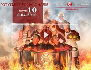 Мастер Шеф Дети 1 сезон: 10 выпуск от 06.04.2016 смотреть онлайн ВИДЕО