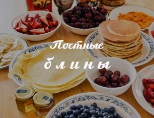 Постные блины: лучшие рецепты блюда, от которого нельзя отказываться