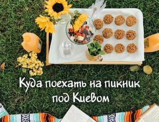 Куда поехать на пикник под Киевом на майские праздники