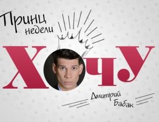 Принц недели: Дмитрий Бабак