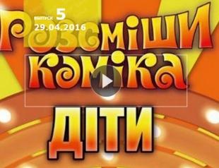 Рассмеши комика дети 1 сезон 5 выпуск от 29.04.2016 Украина смотреть онлайн