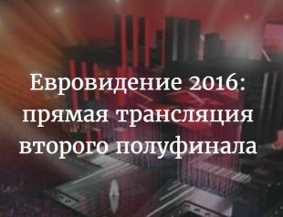 Смотреть Евровидения 2016 второй полуфинал онлайн: прямая трансляция и выступление Джамалы
