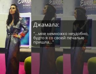 Евровидение 2016 и Джамала: я не играю ни в какую куклу на сцене, не позирую, не стараюсь быть so cute