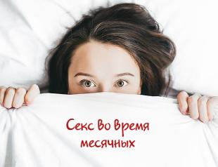 Быть или не быть: секс во время месячных