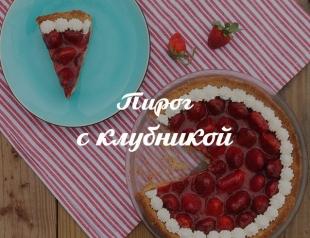 Вкусные рецепты с клубникой: как быстро приготовить воздушный клубничный пирог