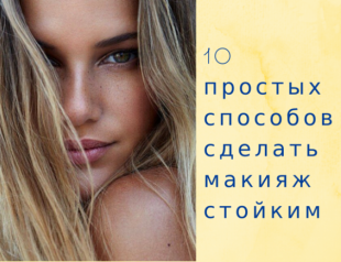 Лето-жара: 10 простых способов сделать макияж стойким