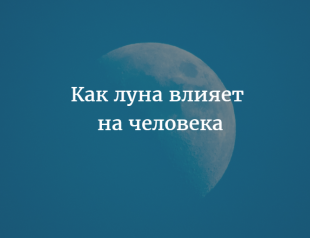 Влияние Луны на самочувствие и здоровье человека: чего мы раньше не знали
