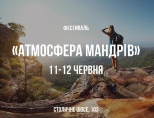 10 причин посетить фестиваль «Атмосфера мандрів»