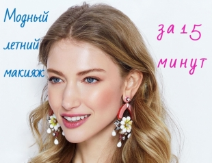 Beauty-секрет: как сделать летний макияж за 15 минут