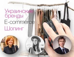 Почему e-commerce – хорошая идея для бизнеса и шопинга в Украине: рассказывают эксперты