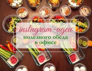 Не рис и не гречка: 10 интересных instagram-идей для полезного обеда в офисе