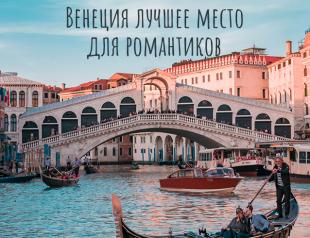 Венеция — лучшее место для романтики: когда ехать, где гулять и что смотреть