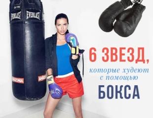 Топ-6 звезд, которые худеют с помощью бокса