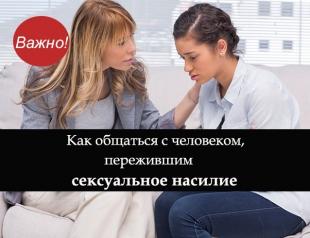 Флешмоб #яНеБоюсьСказати: как реагировать, если подруга/коллега призналась в изнасиловании