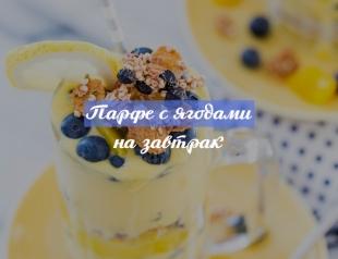 Идеи для летнего завтрака: легкое парфе с лимонадом, ягодами и хлопьями