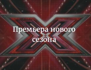 Кастинги на шоу Х-Фактор 7 завершены, а дата начала нового сезона уже скоро: смотреть видео анонса онлайн