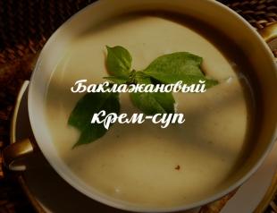 Крем-суп из баклажанов: готовим насыщенное и полезное первое блюдо