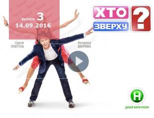 """""""Хто зверху"""" 5 сезон: 3 выпуск от 14.09.2016 смотреть онлайн ВИДЕО"""