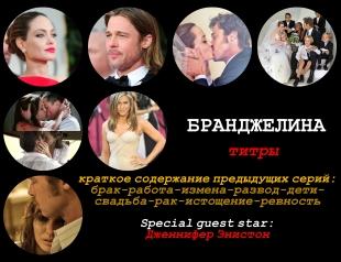 Развод Анджелины Джоли и Брэда Питта: хроника семейной жизни самой красивой пары мира (измена, дети, рак, брачный контракт)